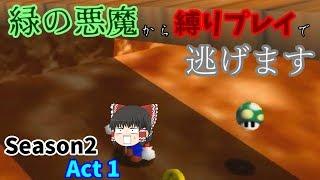 【ゆっくり実況】ゆっくり達が緑の悪魔から縛りプレイで逃げるようです Season2~Act1~【マリオ64】