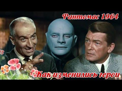 Фантомас (1964). Судьба актеров.