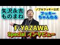 【矢沢永吉】interview ノブ&フッキー ものまねFUKKEY-YAZAWA