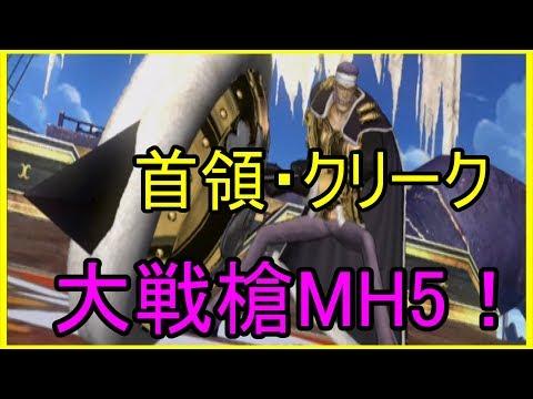 【海賊無双】 第2 話 海賊艦隊提督「首領クリーク」