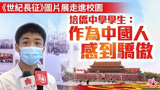 Publication Date: 2021-07-25 | Video Title: 《世紀長征》圖片展走進校園 培僑中學學生:作為中國人感到驕傲