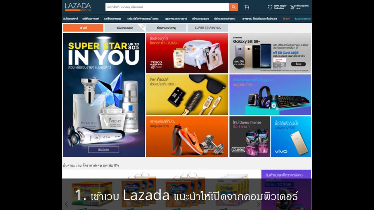 วิธีสั่งซื้อสินค้า LAZADA ง่ายๆ และหาส่วนลด คูปอง ราคาถูก