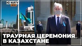 Токаев с правительством почтили память жертв коронавируса на траурной церемонии