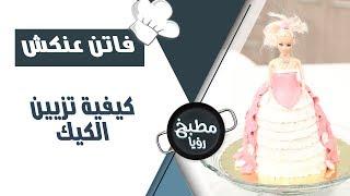 فاتن عنكش - كيفية تزيين الكيك