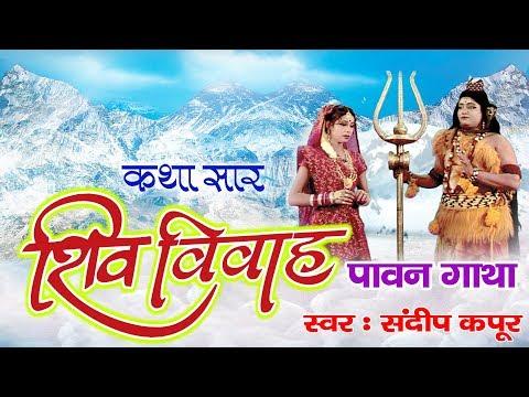 शिवरात्रि पर्व के उपलक्ष्य में : शिव विवाह पावन गाथा : सम्पूर्ण कथा सार : संदीप कपूर #Muscial Story: शिवरात्रि पर्व के उपलक्ष्य में : शिव विवाह पावन गाथा : सम्पूर्ण कथा सार : संदीप कपूर #Bhakti Bhajan Kirtan  Song - शिव विवाह पावन गाथा  Singer - Sandeep Kapur  Copyright : Shubham Audio Video  Watch