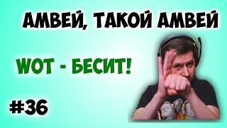 Амвей, такой Амвей #36, WOT - наша игра!, Патч 1.9