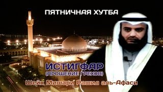 ᴴᴰ Шейх Мишари Рашид | Истигфар (прощение грехов) | www.garib.ru