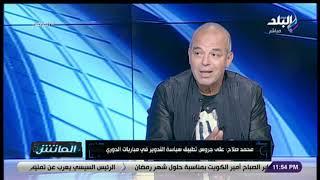 الماتش - هاني حتحوت : الزمالك يطلب تأجيل مباريات في الدوري بسبب نهائي الكونفيدرالية