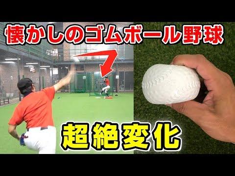 鬼曲がる懐かしのゴムボール野球で対決してみたら、今まで見たことない変化球が誕生したww【ピッチング】【プレゼント当選発表】
