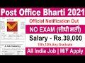 Post Office Recruitment 2021   Post Office New Vacancy 2021   Govt Jobs   Sarkari Naukari