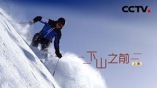 《下山之前》滑雪队训练故事(上)| CCTV纪录