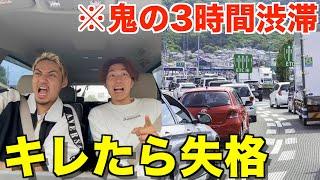 【ドライブ】地獄の渋滞楽しんだ方が勝ち選手権したら楽しすぎたwwwwww
