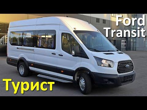 Форд Транзит -