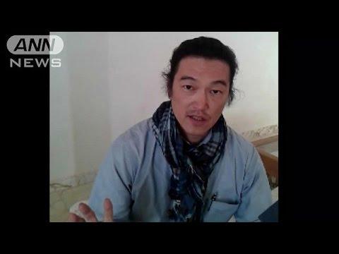 後藤さん「生きて戻る」 人質事件前にメッセージ(15/01/22)