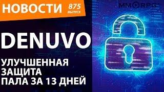 Denuvo. Улучшенная защита пала за 13 дней. Новости