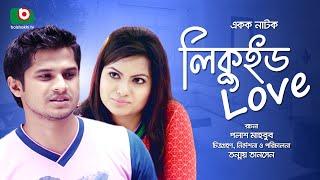 Romantic Natok   Liquid Love   Bangla Natok   Niloy , Hasin Rawshan