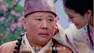 Video 济公传 EP15 | 爆笑喜剧 郭德纲 种丹妮 | Letv Official download MP3, 3GP, MP4, WEBM, AVI, FLV Agustus 2018