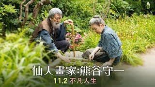 11.2【仙人畫家:熊谷守一】樹木希林動人遺作  藝術大師不凡一生