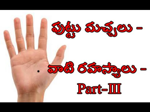The Secret Of Moles On Your Body Part- 3 - Secrets of Puttumachhalu