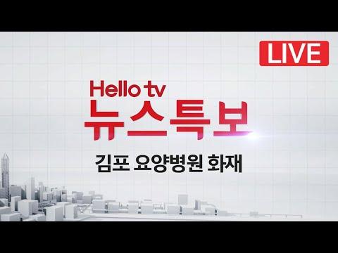 [뉴스특보] '김포 요양병원 화재'
