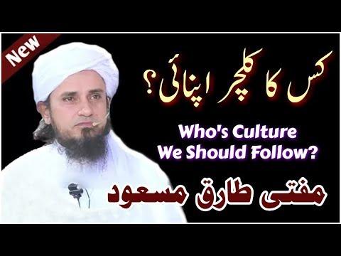 [18 Feb, 2018] Latest Sunday Bayan | Kiska Culture Apnaye | Mufti Tariq Masood @ Masjid-e-Alfalahiya