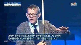 인구변화로 본 한국의 현재와 미래 - 한스 로슬링