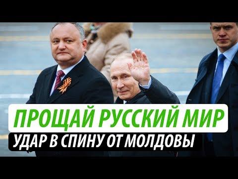 Прощай русский мир!