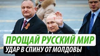 Прощай русский мир! Удар в спину от Молдовы