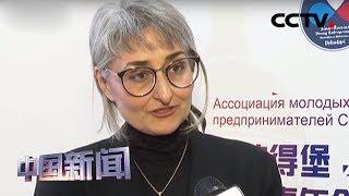 [中国新闻] 俄罗斯各界期待习主席访问 | CCTV中文国际