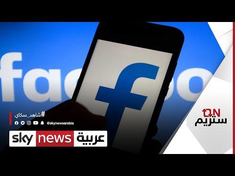 فيسبوك تحارب التنمر الإلكتروني عبر معايير جديدة |#أون_ستريم  - نشر قبل 22 ساعة