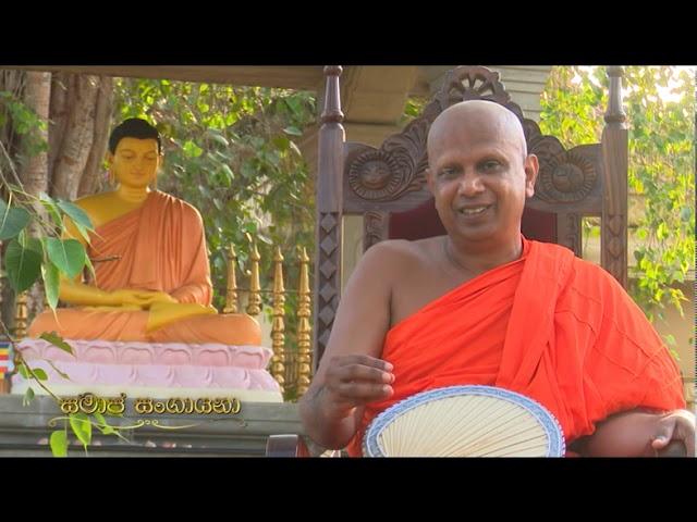 Hiru TV Samaja Sangayana | EP 323 | 2019-08-24