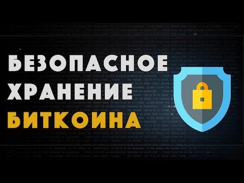 Безопасное хранение Биткоина | Холодный кошелек