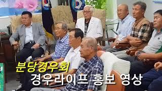 경우라이프 홍보 영상
