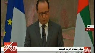 فيديو.. رئيس فرنسا: نساهم بـ 30 مليون دولار لحماية التراث الإنساني المهدد