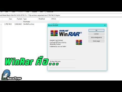 วิธีแตกไฟล์ WinRar คืออะไร วิธีลง วิธีใช้