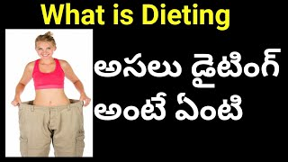 What is Dieting in Telugu|Which Diet is Best|Dieting is Good For Health|Running Tips Mahesh