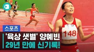 달리면 기록이 깨지는 육상 신동 양예빈! 29년 만에 신기록 만듦 ㅋ / 스포츠머그