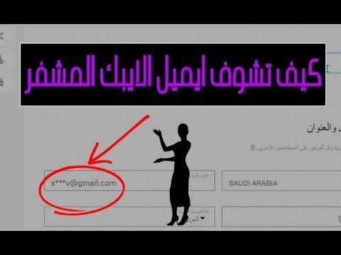 حصريا شرح كيف تشوف ايميل الايبك وتشيل النجوم 2019 Youtube