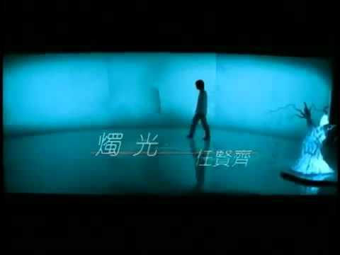 Richie Ren - Cu Kuang