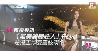 【蝕日風暴.Poyd 專訪】最美麗變性人 Poyd:「我係個普通人」 │ 01娛樂