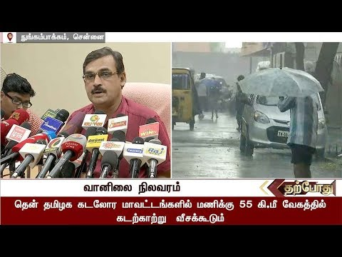 Balachandran, Regional Meteorological Director addressing reporters on weather| #Rainfall #Tamilnadu