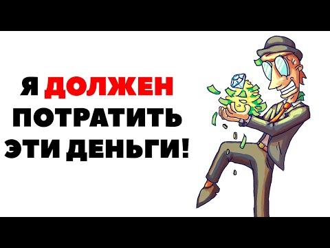 🏠💸Опасная ловушка семейного бюджета: обязанность тратить деньги