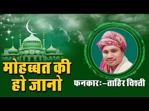 Apne Ghazi Se Mohabbat Ki Ho To Jano || World Famous Qawwali 2017 || GoldenEyetrue