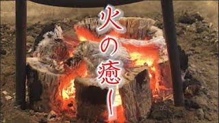 冬音【癒しBGM】焚き火の音が心良い、落ち着く、眠くなる【作業用・勉強用BGM】