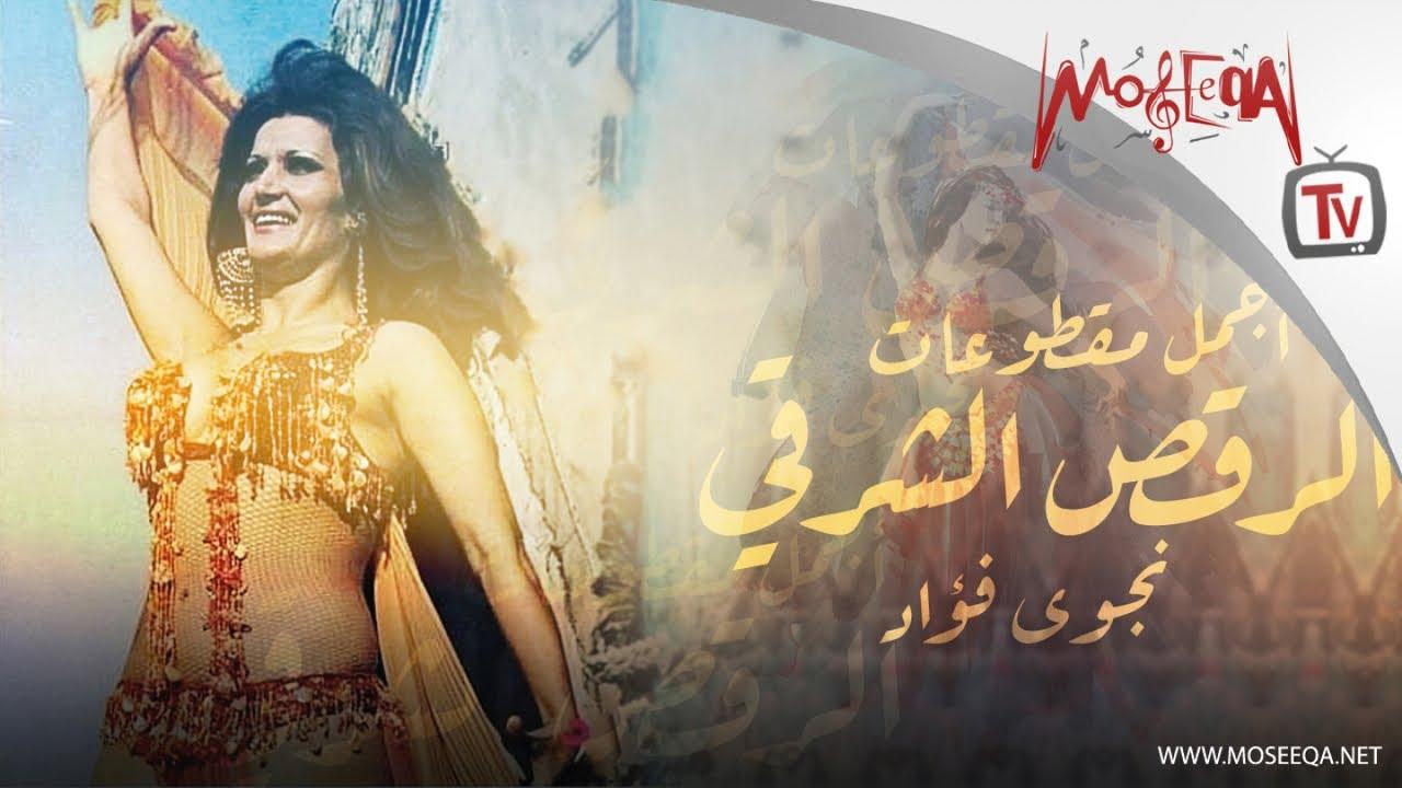 Nagwa Fouad Bellydance Music - أجمل مقطوعات الرقص الشرقي - نجوى فؤاد