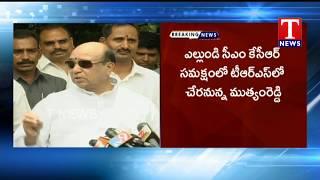 Muthyam Reddy to Join TRS on 20th Nov Premises CM KCR | T News Telugu