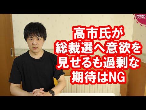 2021/08/07 高市早苗さんが総裁選へ意欲!しかし過剰な期待はやめよう