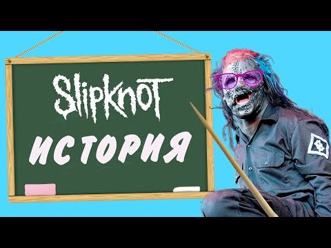 SLIPKNOT - История группы [КАК-ТО ТАК]