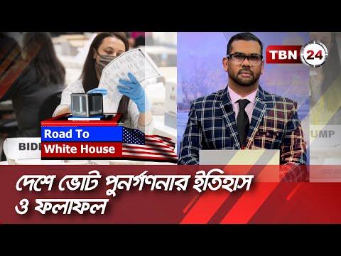 দেশে ভোট পুনর্গণনার ইতিহাস ও ফলাফল | Road To White House | Ep 11