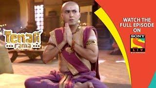 Tenali Rama | Teasers | Comedy